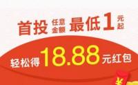 【光大云富】投1元活期赚18.88元