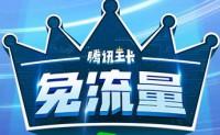【腾讯王卡】升级,全网流量不要钱