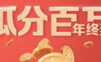 【小米】官方白送20元现金