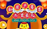 【吆鸡理财】0撸6.66元