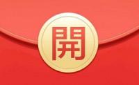 【南方基金】现金红包15+