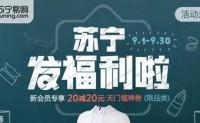 【苏宁易购】新用户0撸20元实物
