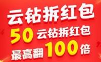 【苏宁易购】云券拆红包,最高得50元
