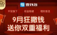 平安旗下【壹钱包】,新用户10元现金
