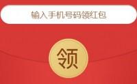 【广发基金】8.8元现金红包