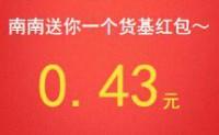 【南方基金】新老用户领取最高16元红包
