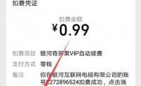 0.99元得1个月爱奇艺vip