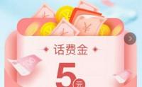 【聚美优品】0.01充1-10元话费
