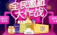【苏宁易购】新用户0撸30元商品