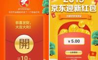 京东5-10元现金红包