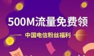 中国电信1500M流量