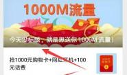 免费领取中国电信2.5G流量