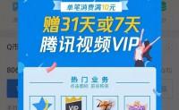 腾讯消费满10元得31天腾讯视频VIP