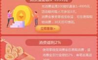 苏宁充值消费金,随机膨胀1-4999元