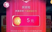 天猫3.8女王节超级红包,每日领3次最高998