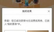 【招商银行】10元话费