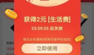 淘宝每日必买1-3元红包,最低1毛实物包邮