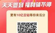 【苏宁易购】瓜分10亿云钻