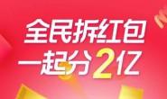 【苏宁易购】瓜分2亿无敌券