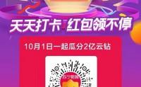 【苏宁易购】领无敌券,瓜分2亿云钻