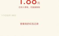 广发基金1.88元现金红包