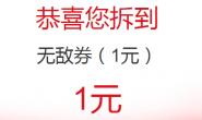 【苏宁易购】1元无敌券