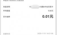 招商银行0.01元充值7天优酷会员