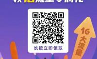江苏电信用户领取1G流量