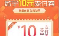中行1元买10元苏宁无敌券