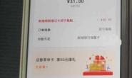 邮政苏宁易购买东西减30