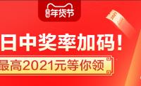 2021淘宝新春年货超级大红包