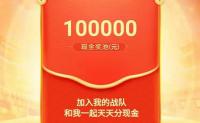 2021百度组队瓜分5亿团圆红包