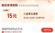京东金融15元支付立减券
