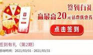 中国银行签到有礼活动
