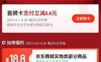 京东首绑招行卡得25.4元福利