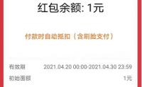 荣耀官方旗舰店兑换1元,5元支付宝红包