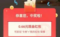 """招行""""信运星期五""""抽奖亲测0.66元"""