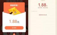 广发基金抽奖0.3-8.88元红包