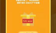 工行安全加油站5元通用券