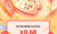 京东粉丝专属红包0.68元