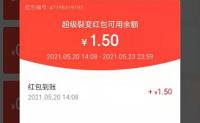 京东1.5元无门槛红包