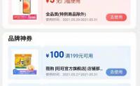 京东1元购5元无门槛券
