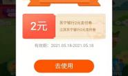 2元苏宁银行支付券