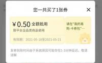 苏宁易购0.01元可买0.5元无敌券