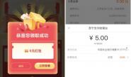 苏宁金融5元红包