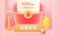 招行5200微克黄金价值2元
