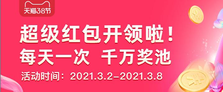 3.8女王节红包,最高2021元